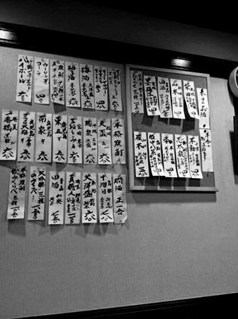 札幌「魚菜」お酒お品書き