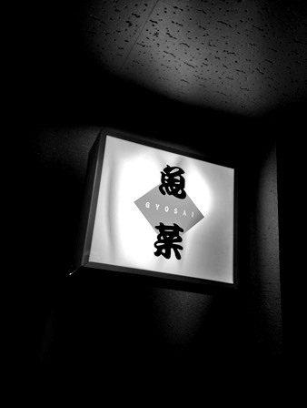 札幌魚菜看板