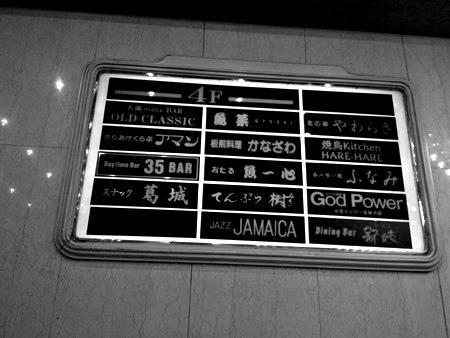 三条三松ビル4Fの案内看板