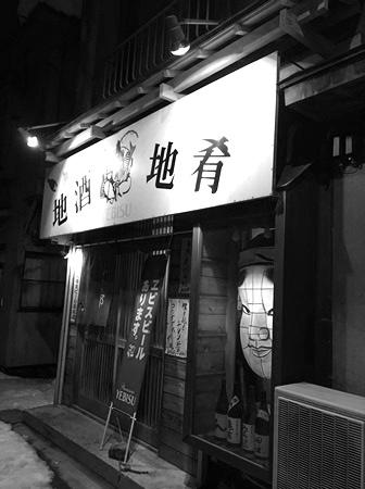 青森市ふく郎外観