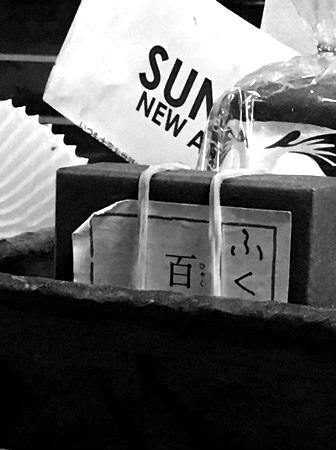 太田和彦氏百名盃