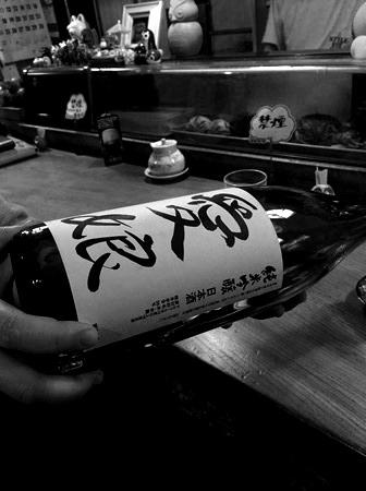 青森市ふく郎お酒