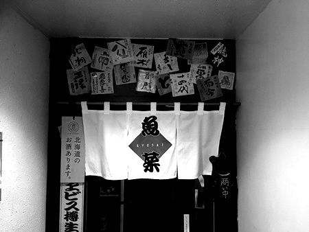 札幌魚菜暖簾