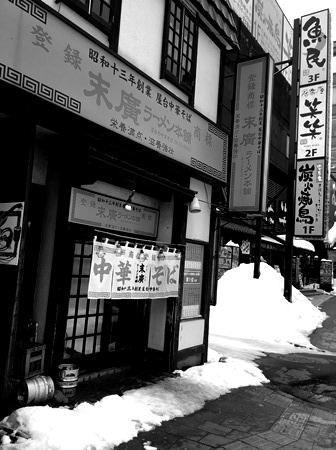 末廣ラーメン本舗秋田駅前分店