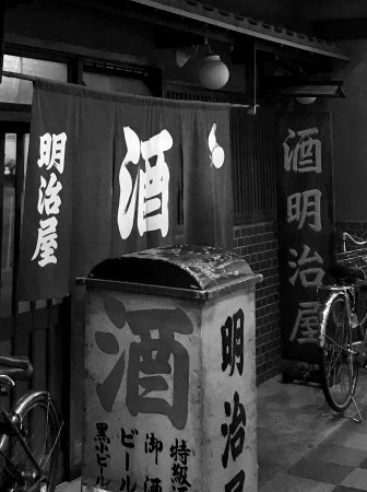 大阪「明治屋」