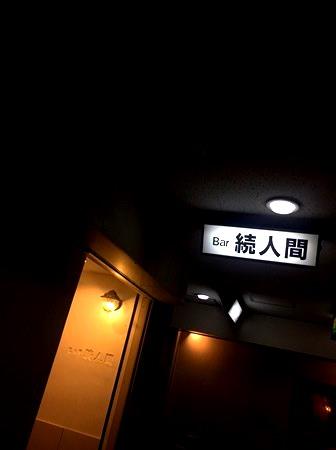 西中州『続人間』