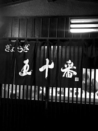 久留米ギョウザ五十番