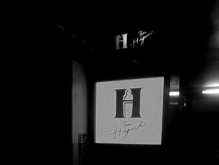 博多Bar Higuchi