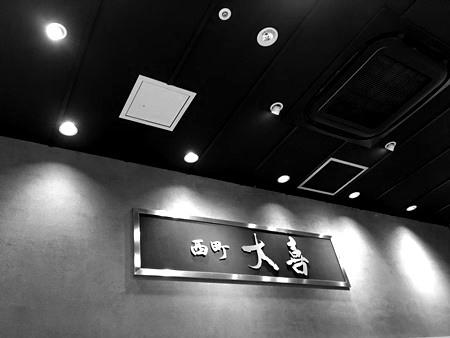 富山西町大喜とやマルシェ店