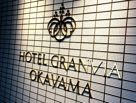 ホテルグランヴィア岡山