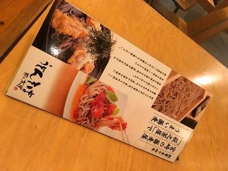 萩の茶屋空港店