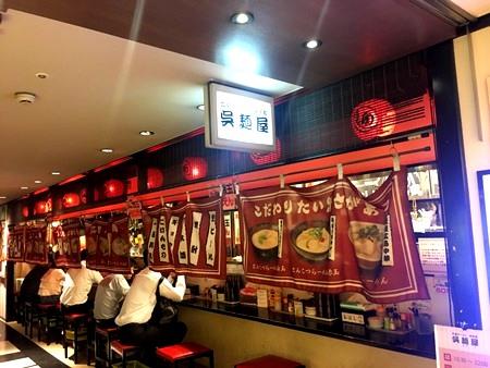 呉麺屋アクアセンター街店
