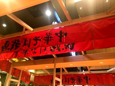 広島『中華そば我馬』
