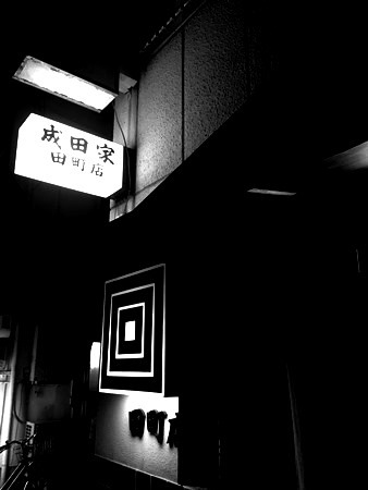 岡山「成田屋」