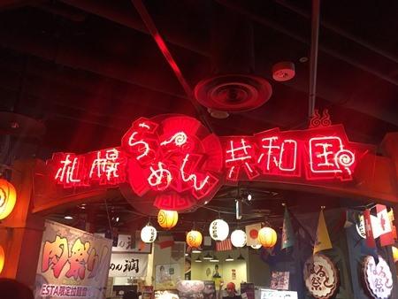 札幌ら~めん共和国