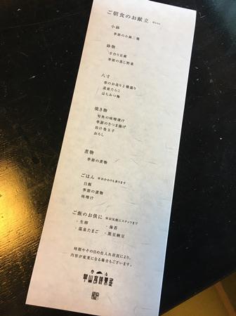 翠山亭倶楽部定山渓の朝食