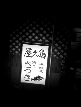 鹿児島天文館山之口中通り「味乃さつき」