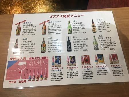 鹿児島天文館「立ち飲み屋Kiritsu」