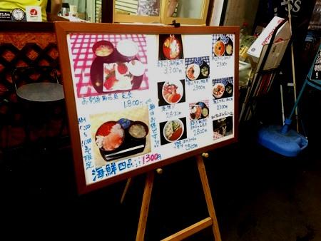 札幌中央卸売市場「定食めし屋」