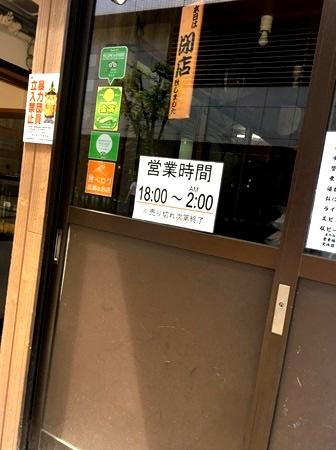 熊本「ラーメン天外天本店」