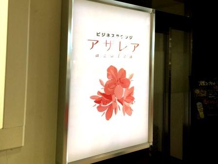 長崎空港「アザレア」