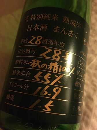 まんさくの花特別純米 熟成辛口生詰原酒もっとうまから 勝鬨スペシャル 28BY