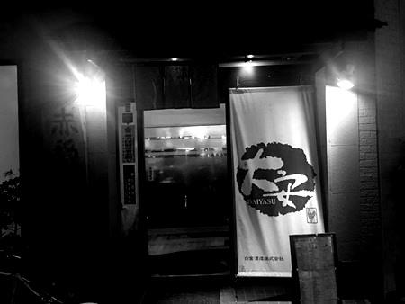 鹿児島「赤鶏炭焼大安」