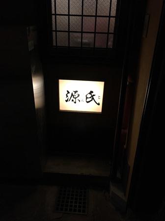 仙台「源氏」