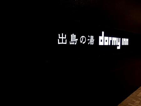 出島の湯 ドーミーイン長崎