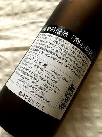醉心純米吟醸酒