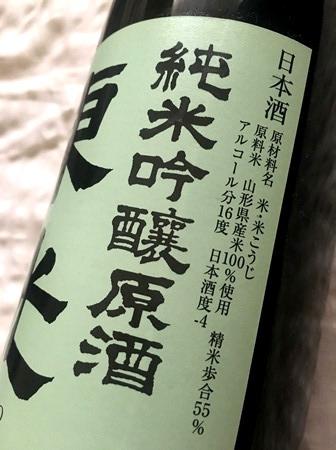 東光 純米吟醸原酒