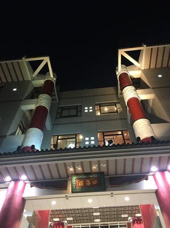 長崎「四海樓」