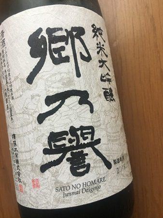 純米大吟醸酒郷乃譽(白ラベル)