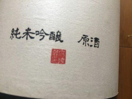 長龍 純米吟醸 原酒 ひやおろし 雄町
