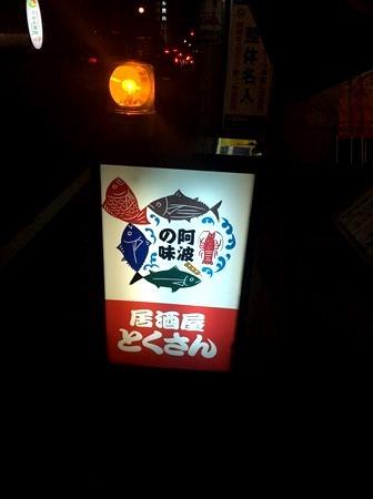 徳島「とくさん」