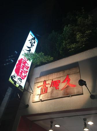 久留米「古賀久六ツ門本店」