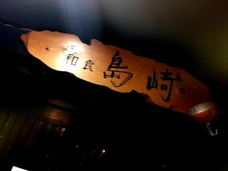 熊本「和食島崎」