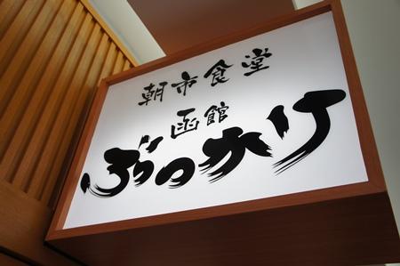 函館「朝市食堂函館ぶっかけ」
