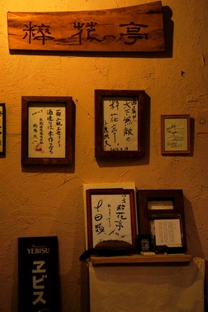 函館「四季粋花亭」