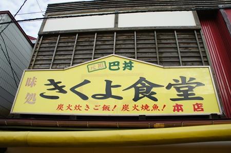 函館「きくよ食堂本店」