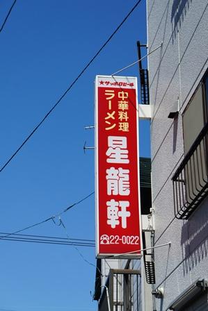 函館「星龍軒」