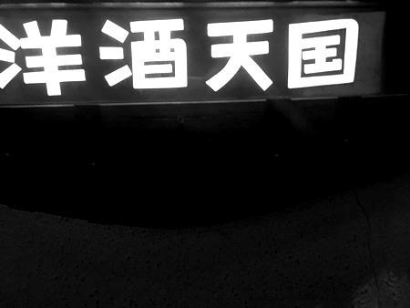 宮崎「洋酒天国」