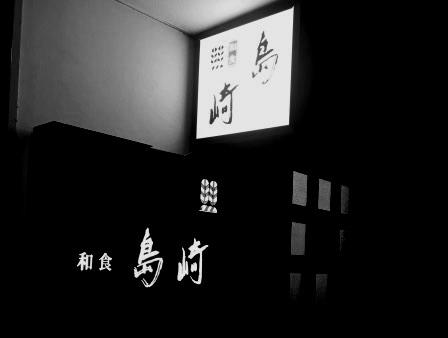 熊本「和食 島崎(新店)」