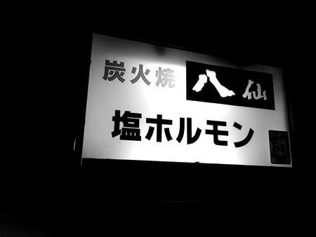 札幌「八仙」