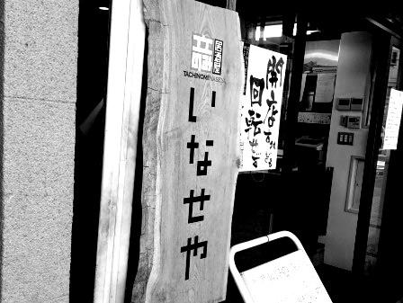 京都「いなせや」