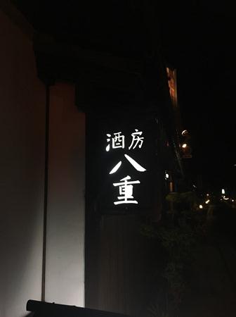 倉敷「酒房八重」