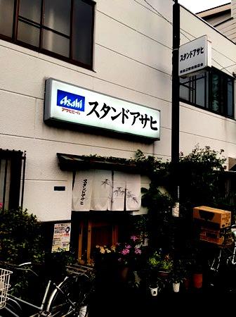 大阪「スタンドアサヒ」