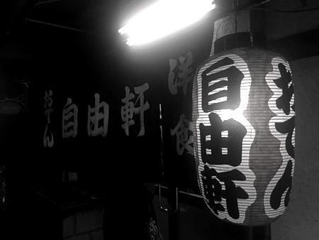 福山「自由軒」