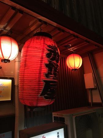 久留米「赤垣屋」