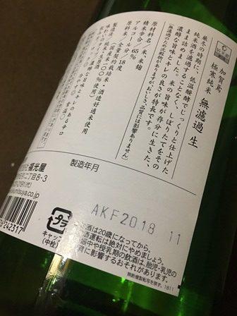 加賀鳶 極寒純米 無濾過生